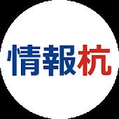 Fukkou Jyouhou Kui
