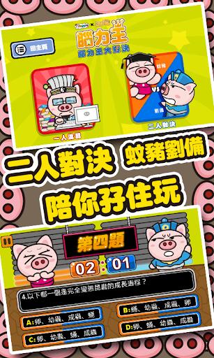 【免費解謎App】3國小豬 腦力王大對決-APP點子