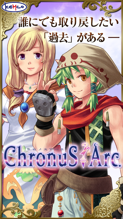 RPG Chronus Arc - KEMCO - screenshot