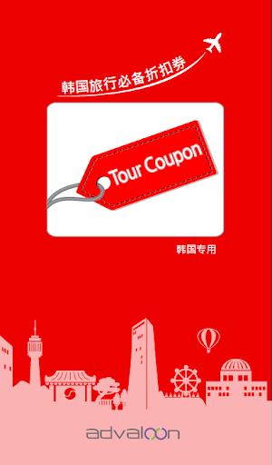 Tour Coupon 逛韩国
