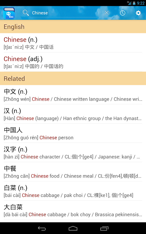 English Chinese Dictionary - screenshot