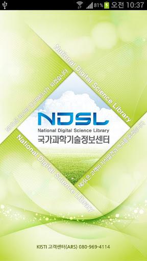 국가과학기술정보센터 NDSL