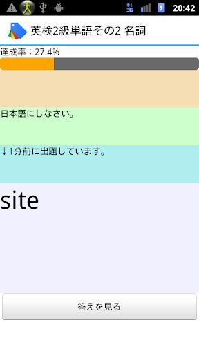 英検2級単語その2