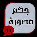 حكم وأمثال مصورة 2014 icon