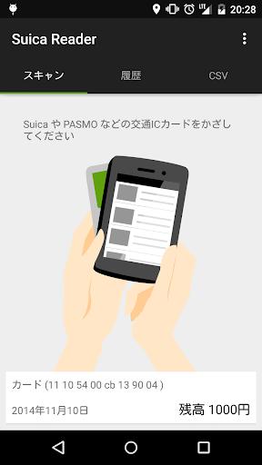 Suica Reader