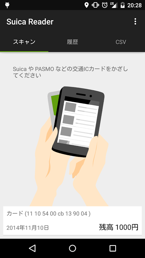 Suica Reader- screenshot