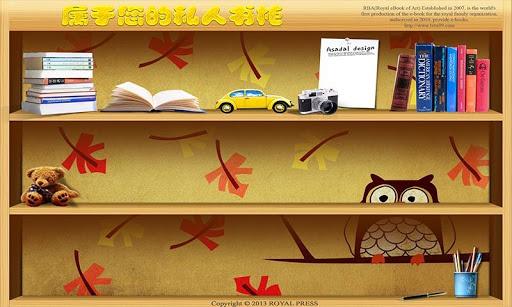 智慧谷 成长系列 蒲公英的小屋 ● 童话故事 宝宝故事 教育 App-愛順發玩APP