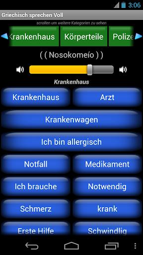 【免費教育App】Griechisch sprechen Voll-APP點子