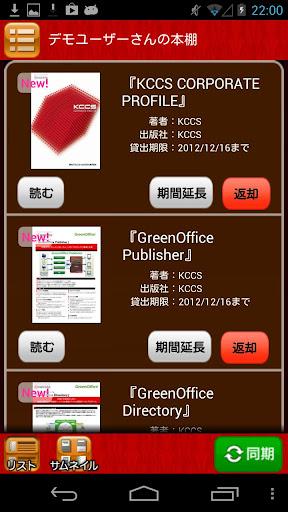 BookLooper for Smartphone 4.8.0 Windows u7528 2