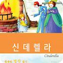 영어 명작 동화 - 신데렐라 icon