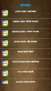 Samachar- The Hindi News App- screenshot thumbnail