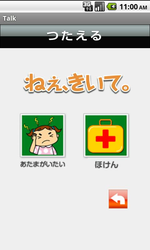 ねぇ、きいて。- screenshot