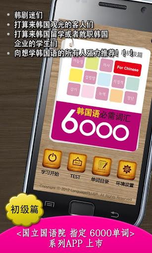 【免費教育App】韩国语必需词汇6000_初级篇-APP點子