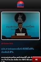 Screenshot of INNNews for Mobile