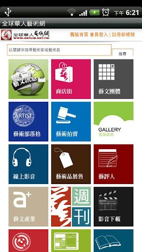 全球華人藝術網