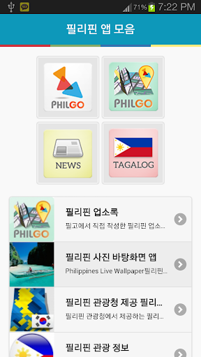 필리핀 앱 모음