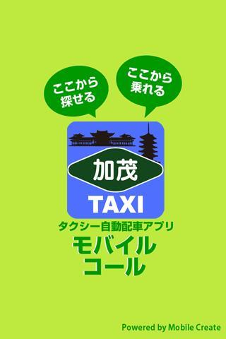 加茂タクシー