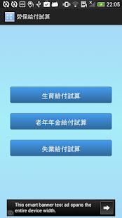 勞保年金試算  螢幕截圖 1