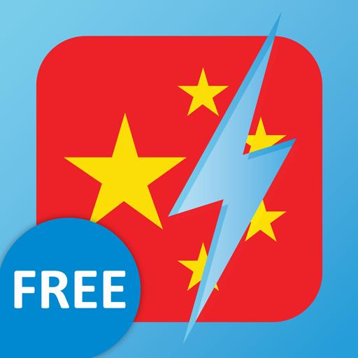 Free Chinese (Trad) WordPower