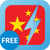 Free Chinese (Trad) WordPower