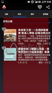 玩旅遊App|愛飯團免費|APP試玩