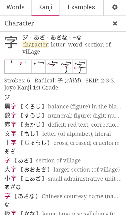 Tangorin Japanese Dictionary- screenshot