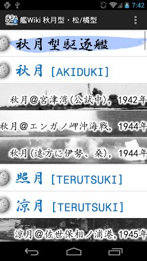 【Wikipedia+画像】駆逐艦vol.6 秋月型・松橘型