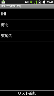 バスどこ(都営バス編)- screenshot thumbnail