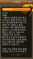 Screenshot of 법회