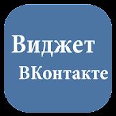 Виджет ВКонтакте