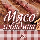 Мясные блюда Говядина