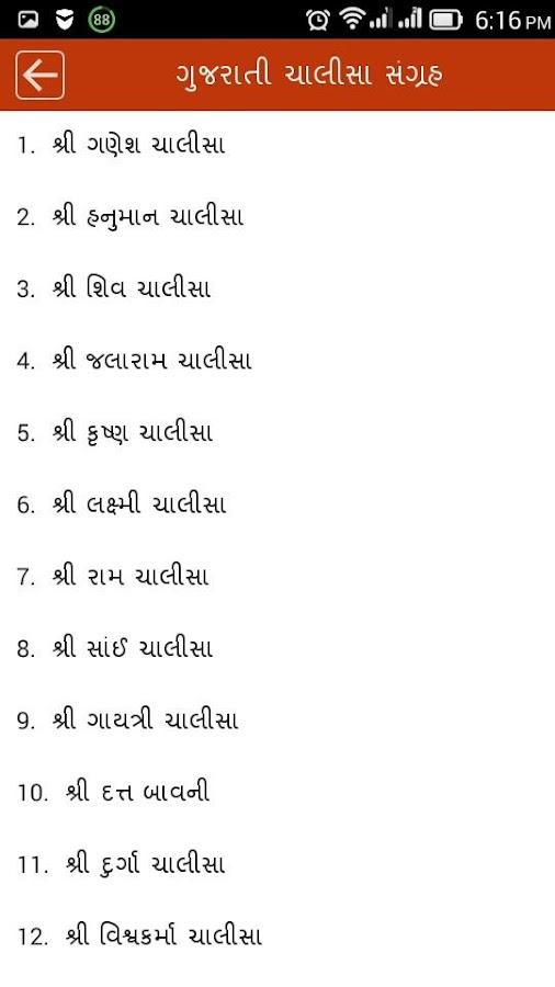 shiv chalisa in gujarati pdf download