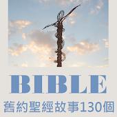 130 Old Testament Stories