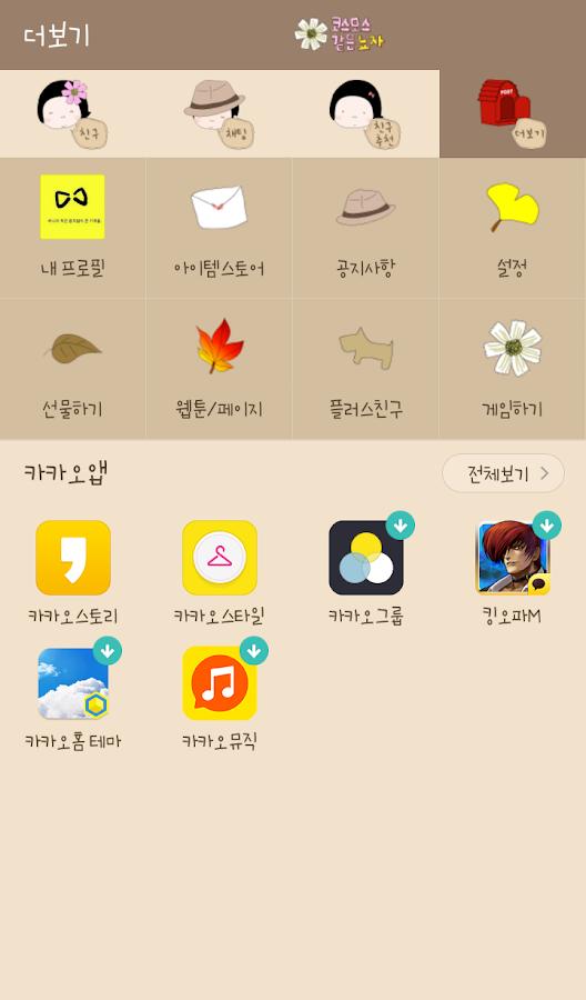 옥철이(가을) 카카오톡 테마- screenshot