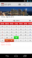 Screenshot of 한국 달력