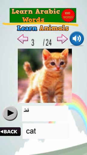 無料教育Appのアラビア語の単語を学ぶ|HotApp4Game