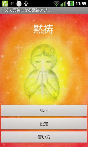 1分で元気になる黙祷アプリ