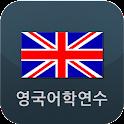 영국어학연수 영국유학 icon