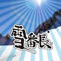 雪番長スキー場ナビ logo