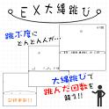EX大縄跳び icon