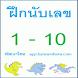 นับเลขไทย Thai Number 1 to 10