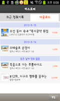 Screenshot of 팟빵 – 모두의 팟캐스트, 라디오 다시듣기