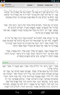 Smart Siddur - screenshot thumbnail