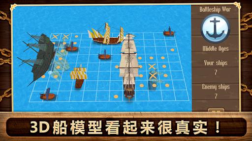 战舰战争3D付费版