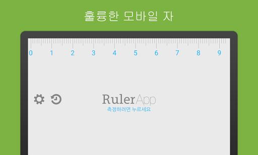 자 Ruler App