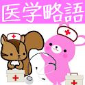 看護師、介護士のための用語集 りすさんシリーズ