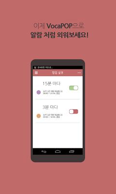 팝업 단어장 - VocaPOP - screenshot