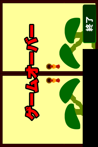 Tatami room play- screenshot