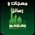 مسجات و رسائل رمضان logo