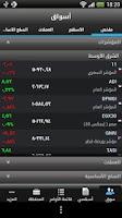 Screenshot of MubasherTrade Egypt